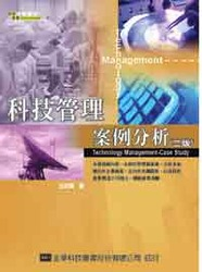 科技管理─案例分析, 2/e-cover