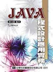 Java 程式設計應用實務-cover