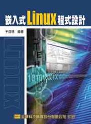 嵌入式 Linux 程式設計-cover