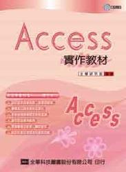 Access 實作教材-cover