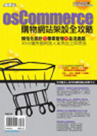 OSCommerce 購物網站架設全攻略-cover