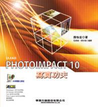 PhotoImpact 10 寫真功夫-cover
