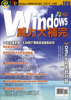 Windows XP 威力大補完-cover