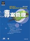 專案管理-專案經理人 MS Project 2003 實務篇-cover