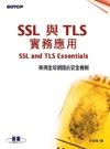 SSL 與 TLS 實務應用 (SSL and TLS Essentials)-cover
