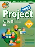 Project 2003 私房書-cover