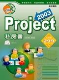 Project 2003 私房書