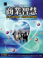 商業智慧-cover
