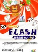Flash 靜動態圖庫大 Fun 送-cover