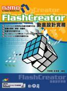 Namo FlashCreator 動畫設計實務-cover