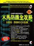 駭客防護實戰系列─木馬防護全攻略-cover