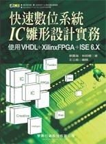 快速數位系統 IC 雛型設計實務