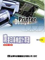 噴墨印表機設計原理(修訂版)-cover