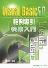 Visual Basic 6.0 範例導引快樂入門, 6/e-cover