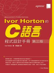 Ivor Horton 的 C 語言程式設計手冊, 3/e (Beginning C, 3/e)-cover