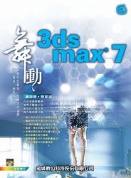 舞動 3ds max 7