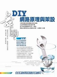 舞動 DIY 網路原理與架設-cover