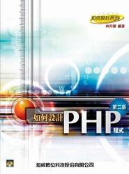 如何設計 PHP 程式, 2/e-cover