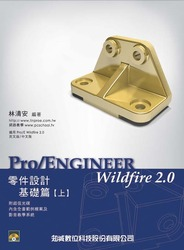 Pro/Engineer Wildfire 2.0 零件設計基礎篇(上)-cover