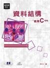 資料結構--使用 C++-cover