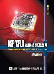 DSP/CPLD 控制技術及應用(TMS320C54X系列)─基礎篇(修訂二版)-cover