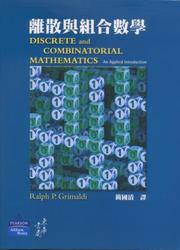 離散與組合數學 (Discrete and Combinatorial Mathematics, 5/e)-cover