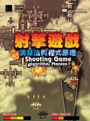 射擊遊戲演算法與程式原理-cover