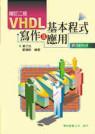 VHDL 基本程式寫作及應用, 2/e-cover