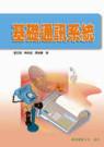 基礎通訊系統, 2/e-cover
