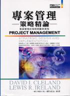 專案管理策略精論:專案管理的策略規劃與實施 (Project Management: Strategic Design and Implementation, 4/e)