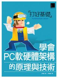 打好基礎─學會 PC 軟硬體架構的原理與技術-cover