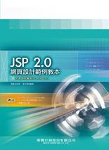 JSP 2.0 網頁設計範例教本-cover