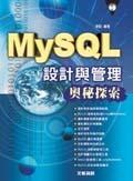 MySQL 設計與管理奧秘探索-cover