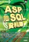 ASP 與 SQL 資料庫-cover