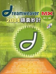 Dreamweaver MX 2004 錦囊妙計-cover