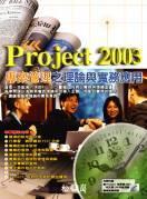 Project 2003 專案管理之理論與實務應用-cover
