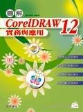 圖解 CorelDraw 12 實務與應用-cover