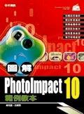 圖解 PhotoImpact 10 範例教本-cover