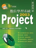 私房教師 Project 2003 數位學習系統-cover
