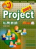 Project 2003 私房教師-cover