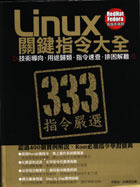 Linux 關鍵指令大全-cover
