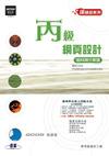 丙級網頁設計學科得分常識 (2005首選版), 2/e-cover