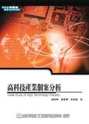 高科技產業個案分析-cover