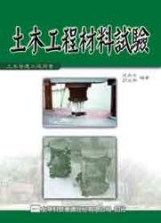 土木工程材料試驗-cover