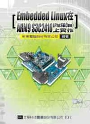 Embedded Linux 在 ARM9 S3C2410(PreSOCes)上實作-cover