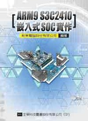 ARM9 S3C2410 嵌入式 SOC 實作-cover