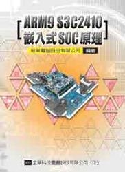 ARM9 S3C2410 嵌入式 SOC 原理-cover