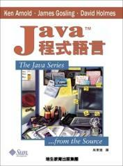 Java 程式語言 (The Java Programming Language, 3/e)-cover
