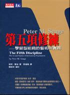 第五項修練-學習型組織的藝術與實務, 3/e-cover