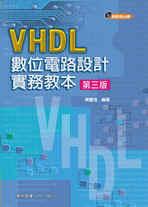 VHDL 數位電路設計實務教本, 3/e-cover